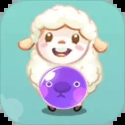 泡泡羊消泡泡 - 233小游戏